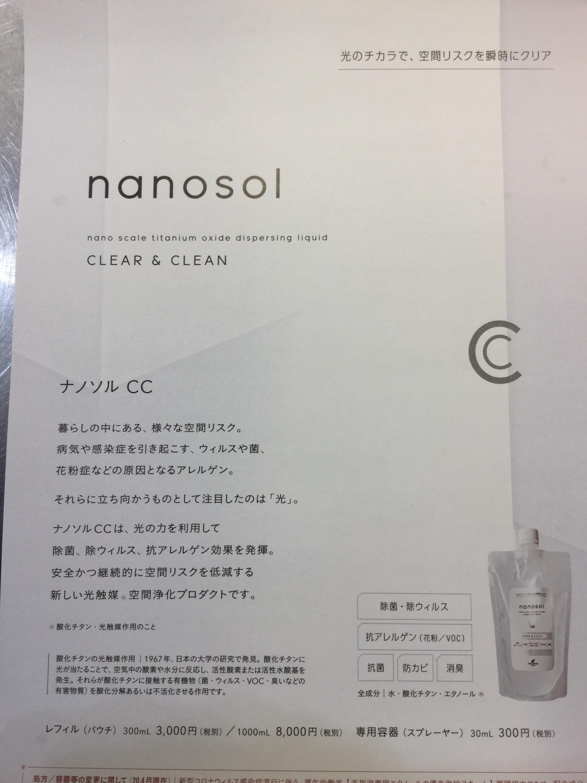 Cc コロナ ナノソル